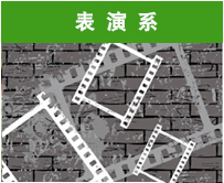 北京演艺学院-表演系